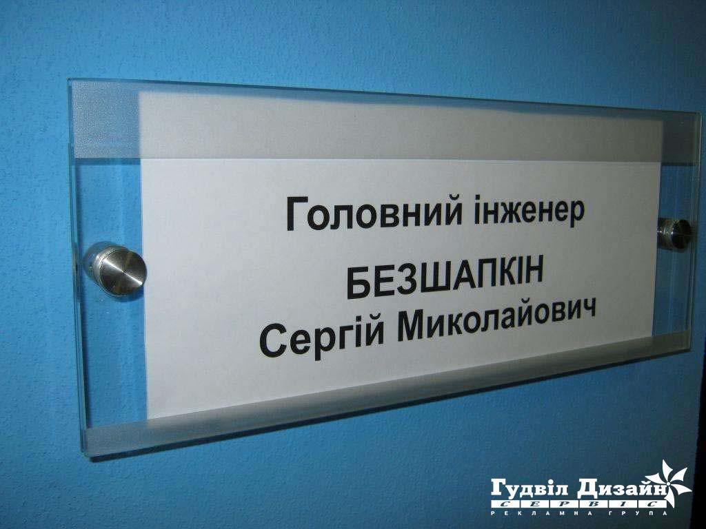 10.155 Офісна табличка на склі під змінну інформацію