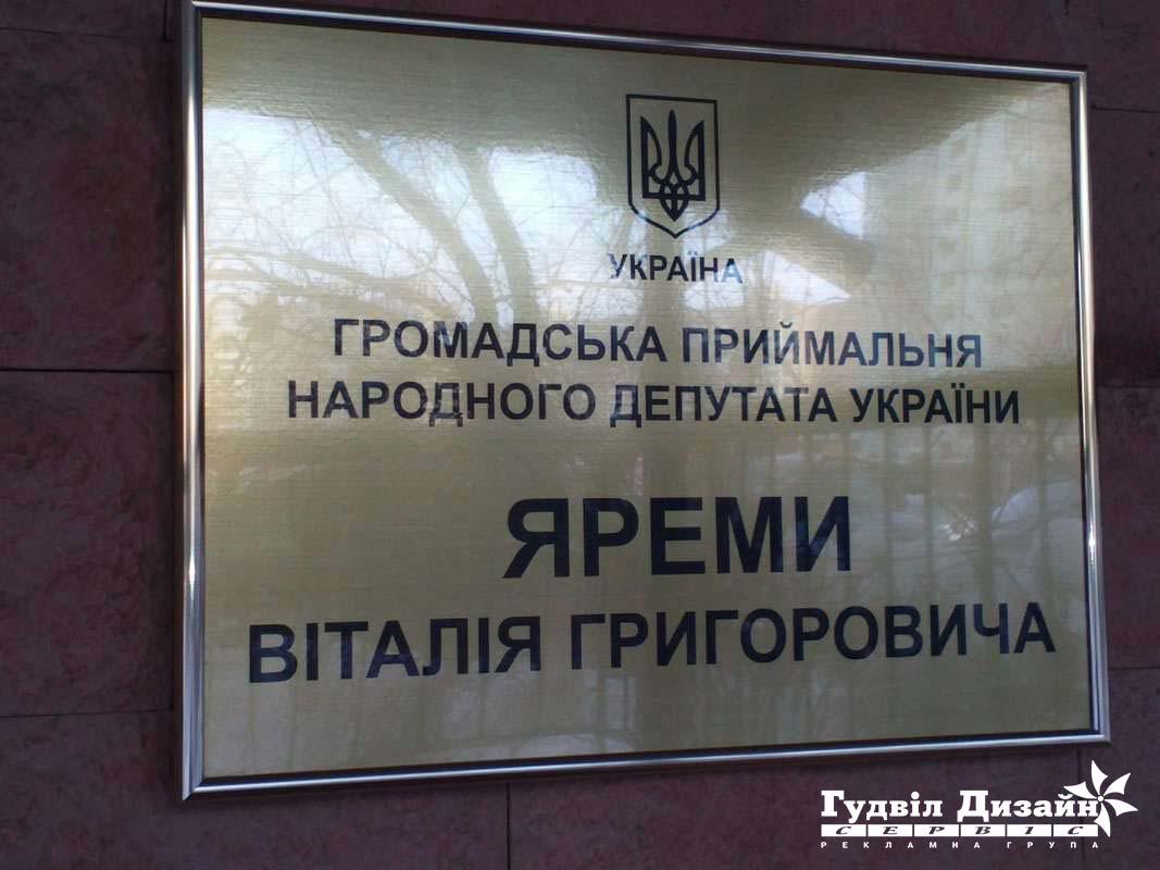 10.156 Табличка для приймальні депутата