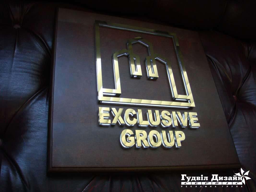 10.30 Эксклюзивная офисная табличка