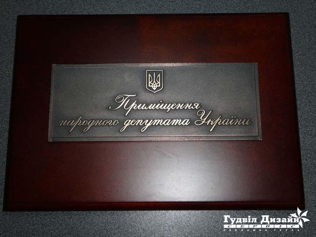 10.44 Табличка на бронзі з об'ємними шрифтами