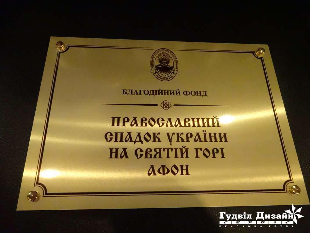 10.75 Табличка офісна за технологією металлографіка