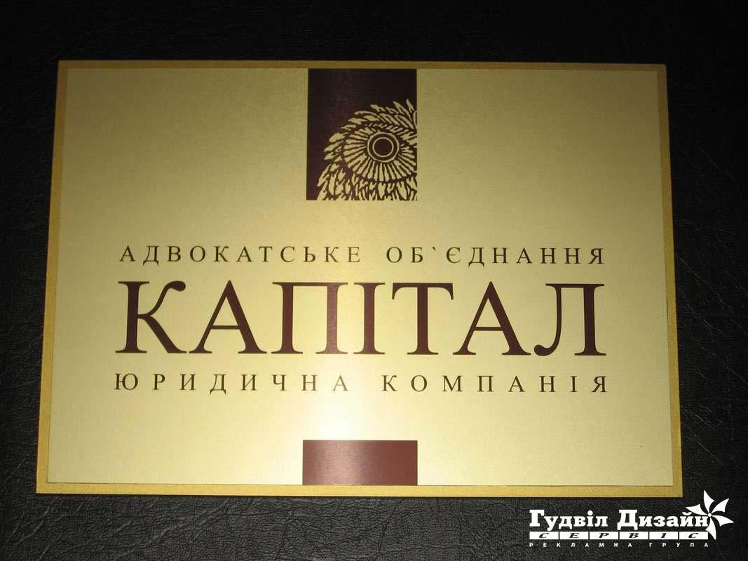 10.90 Металлическая офисная табличка