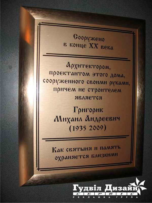 10.97 Табличка на металі з рамкою