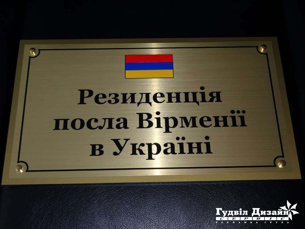 11.118 Табличка для резиденції, посольства, металізована плівка