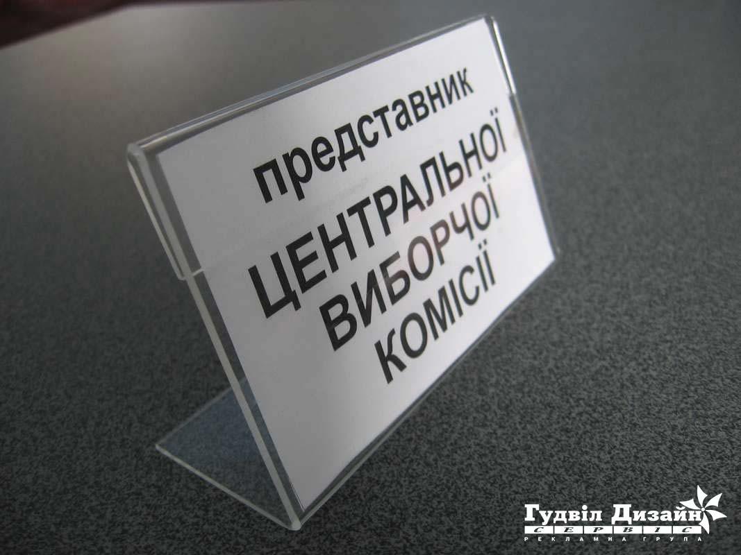 15.29 Конференц-табличка