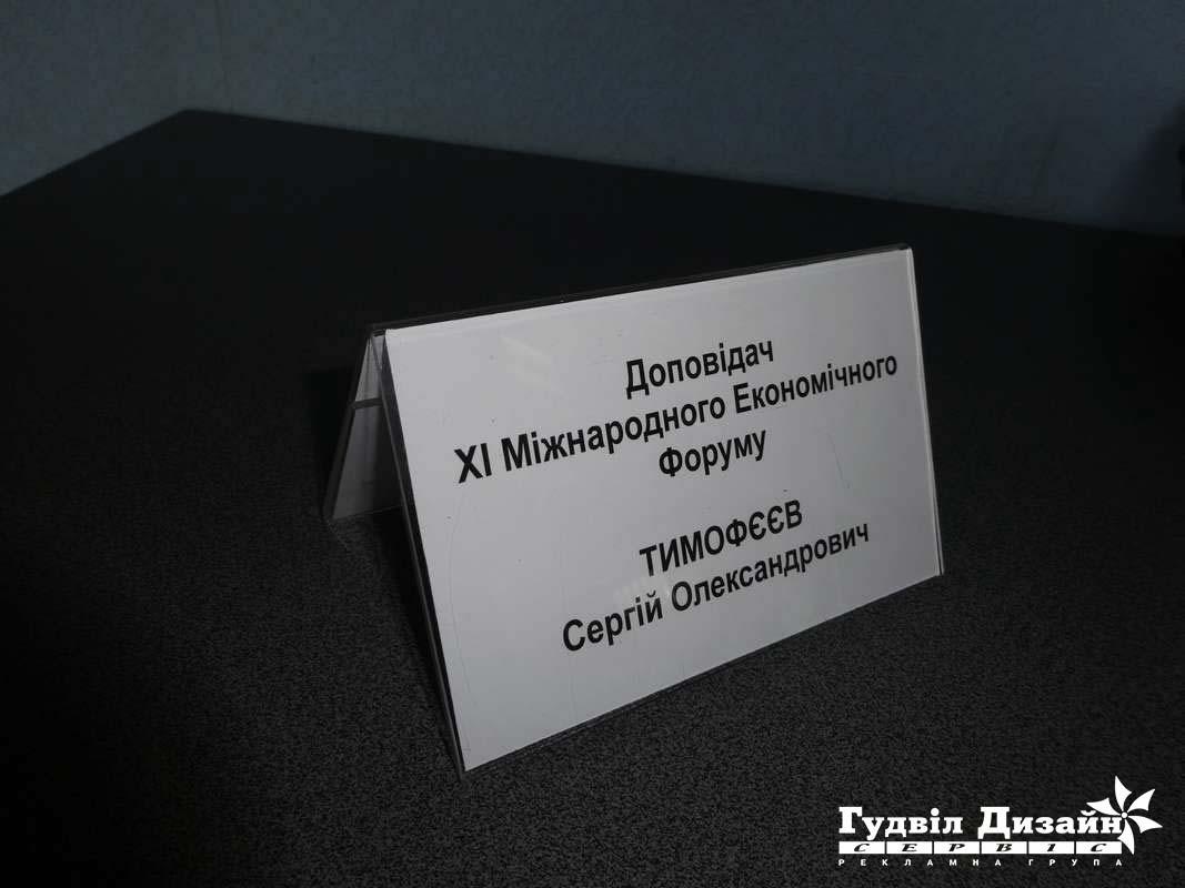 15.54 Табличка для прес-конференцій