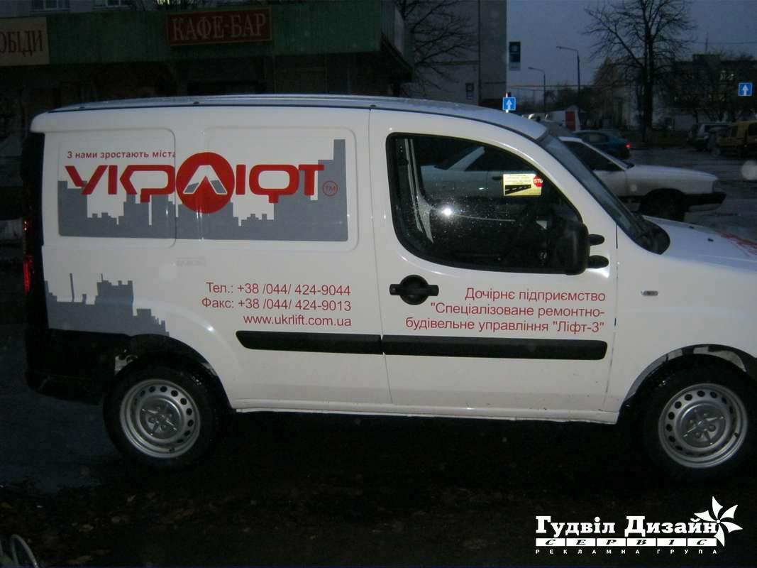 16.50 Інформаційне оформлення автомобіля