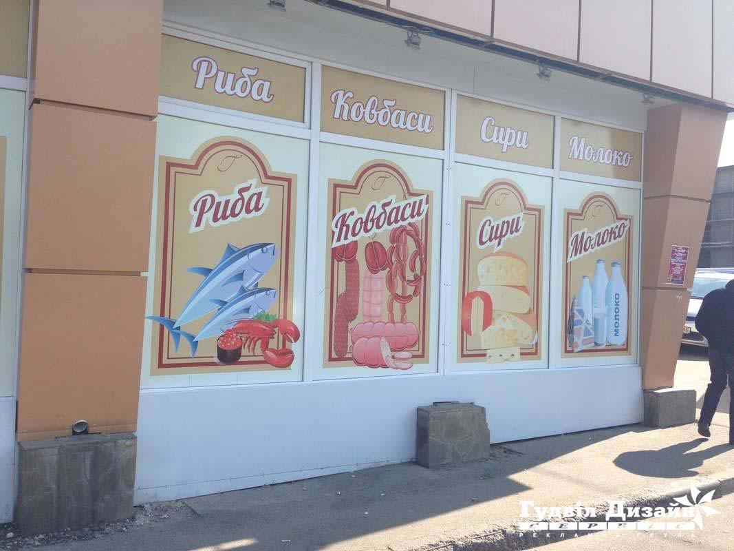 17.52 Рекламне оформлення вітрини магазину