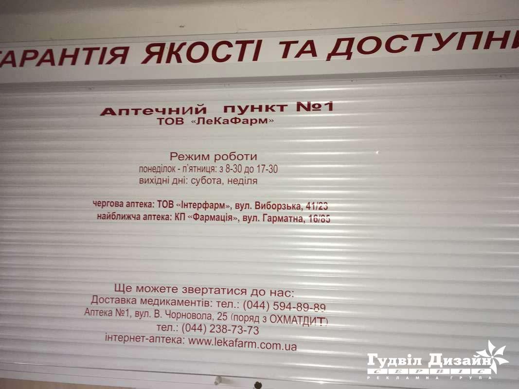 17.69 Інформаційне оформлення ролетів