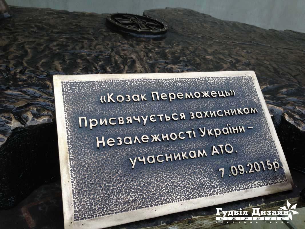 19.38 Табличка бронзова на пам'ятник, будинок
