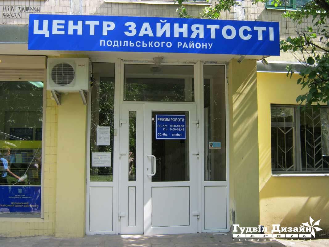 2.118 Вивіска для державного закладу