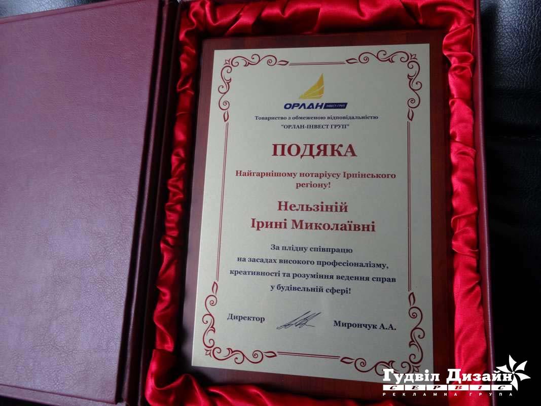 20.28 Нагородний диплом в подарунковому футлярі