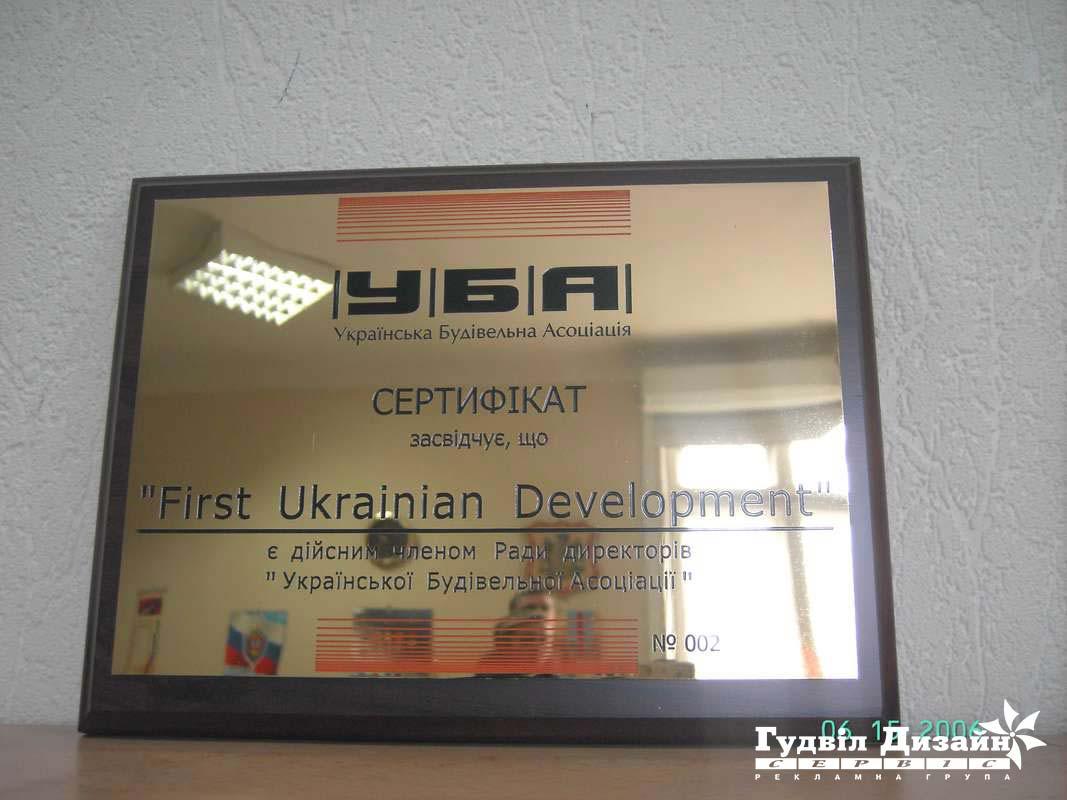 20.29 Сертифікат на металі