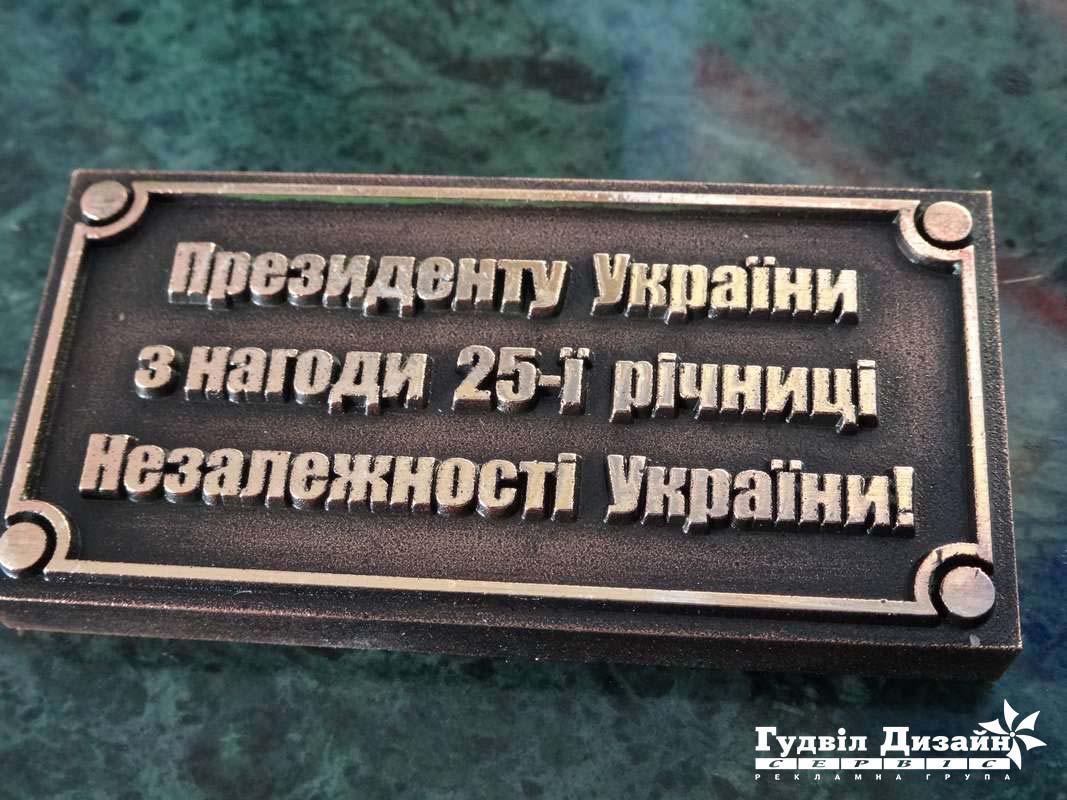20.39 Табличка Пам'ятна нагородна, бронза
