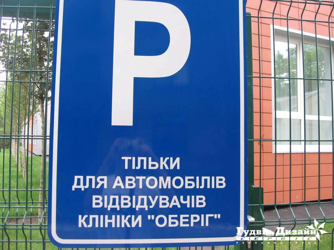 28.10 Знак парковки