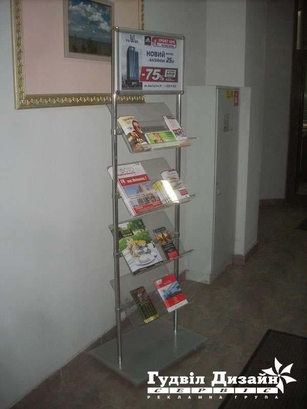 28.114 Плитка стійка для буклетів і брошур