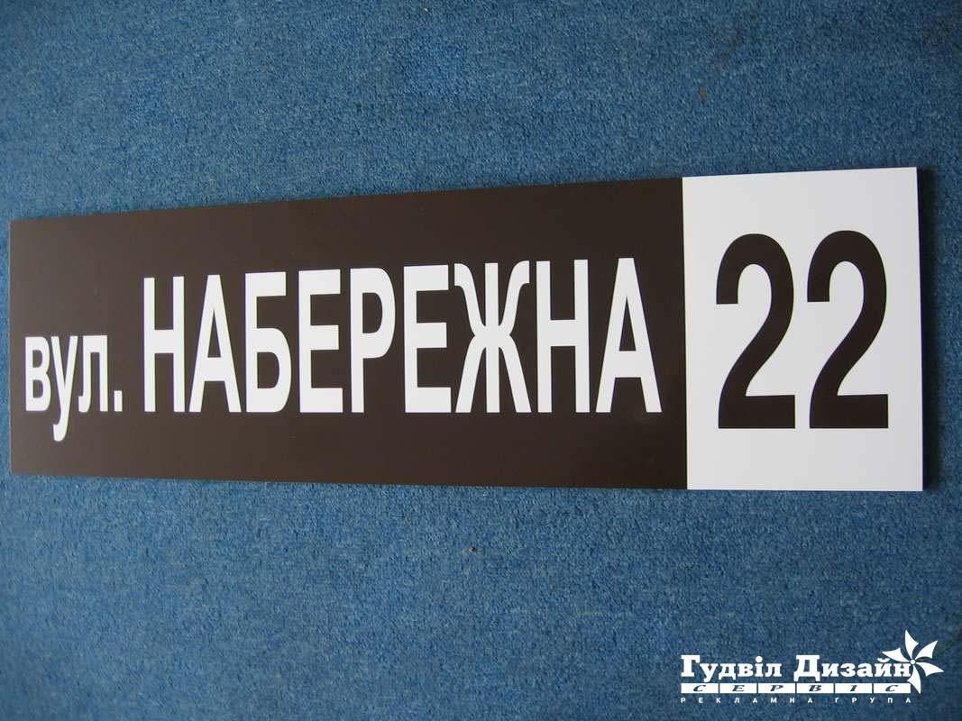 28.54 Адресна табличка
