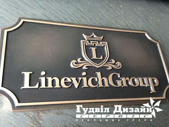 4.146 Інтер'єрна лита вивіска з бронзи