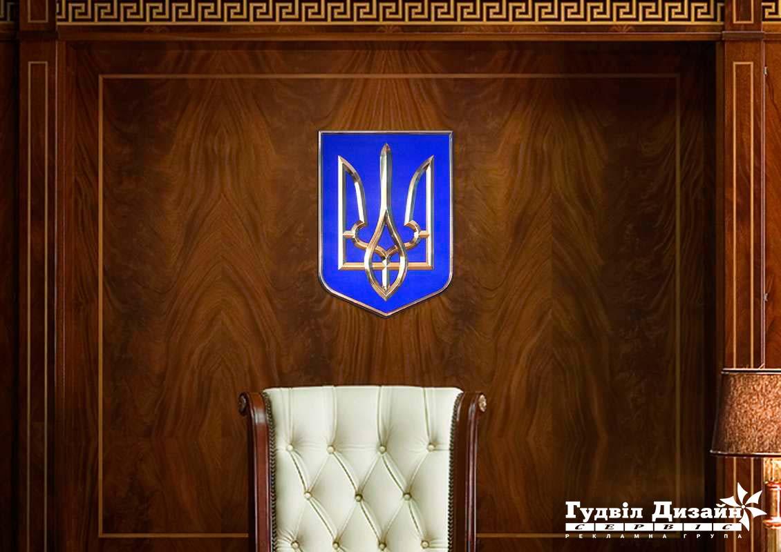 4.18 Герб України в кабінет керівника