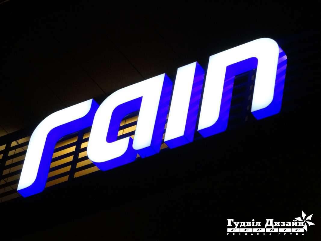 4.61 Логотип фасадний з внутрішньою підсвіткою