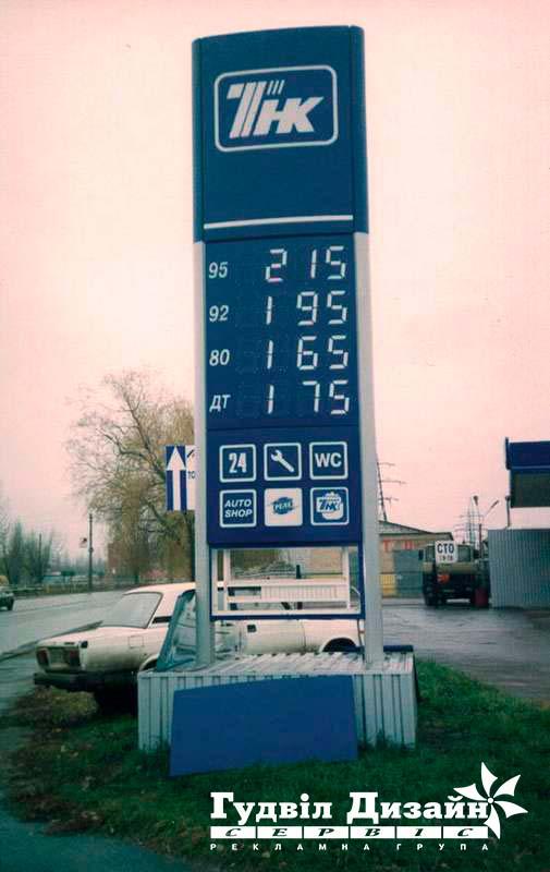 5.16 Пілон-цінник для заправки