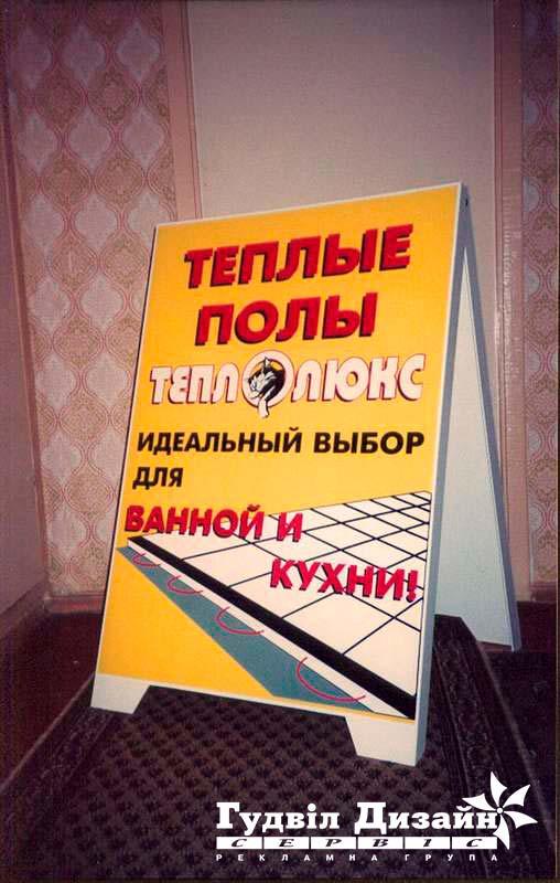 7.8 Рекламний виносний щит