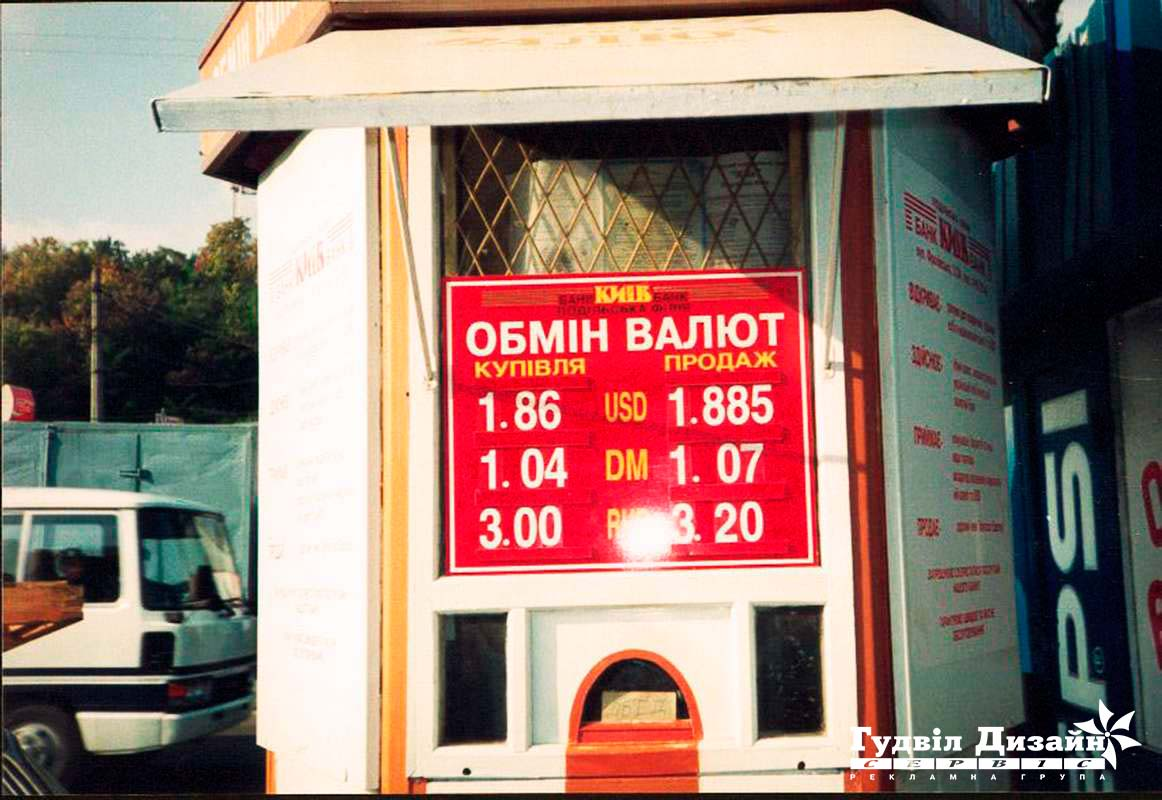 8.16 Табло курсу обміну валют + каса цифр