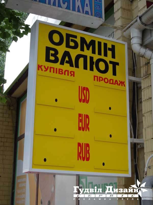 8.30 Лайтбокс, табло курсу обміну валют