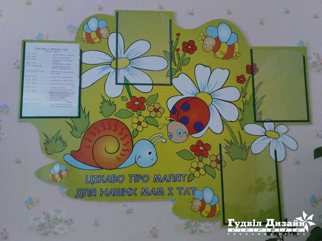 9.36 Інформаційний стенд для дитячого садка