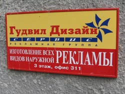 Табличка в офис