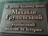 1. Пам'ятний знак, табличка