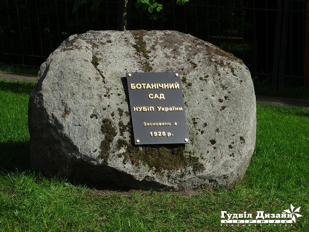 10.205 Табличка на камінь, пам`ятний знак