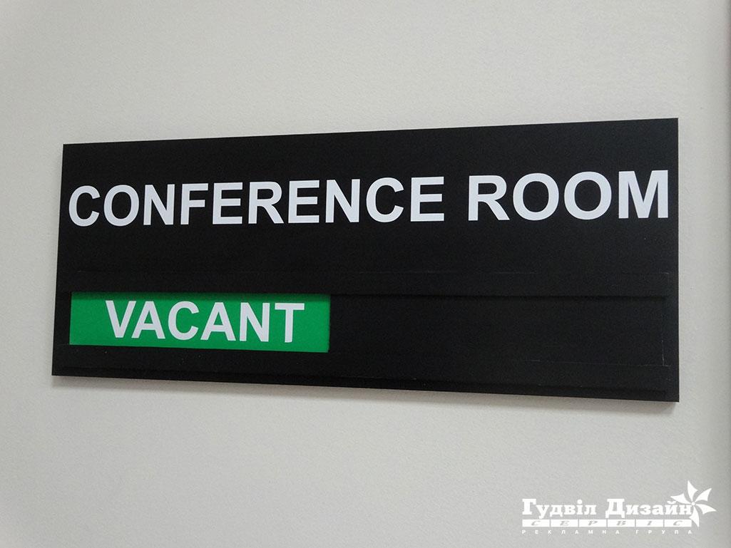 10.207 Табличка на двері для кімнати переговорів