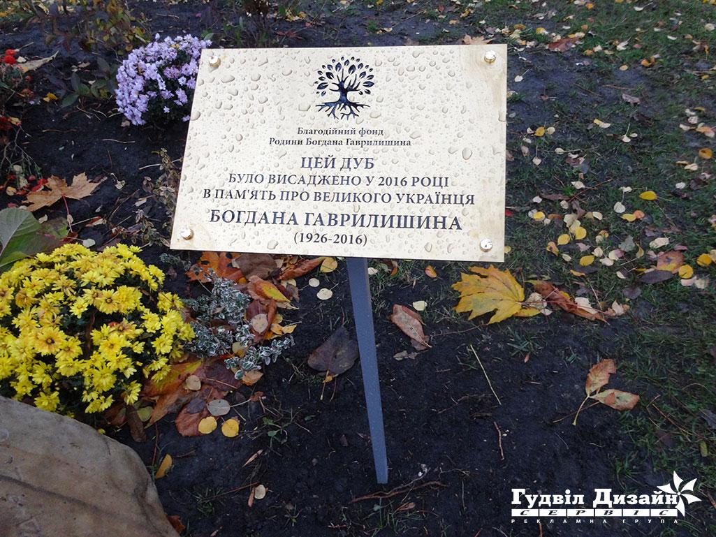 11.150 Табличка металлическая памятная возле дерева, камня