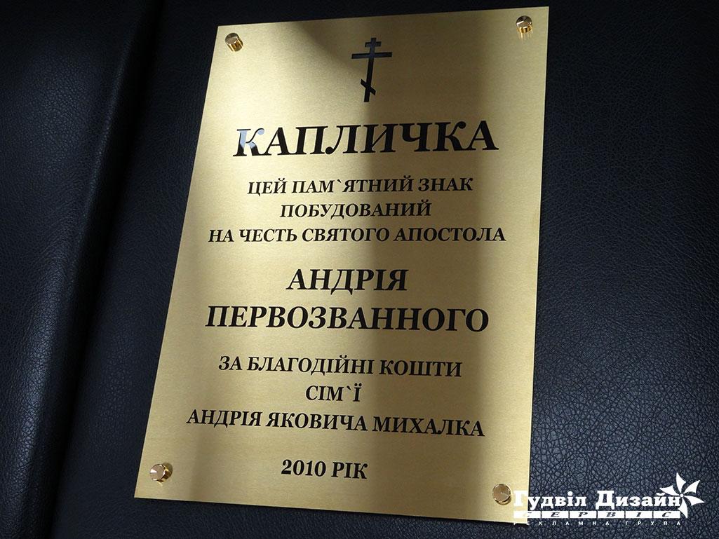 11.153 Табличка металлическая памятная для храма, церкви