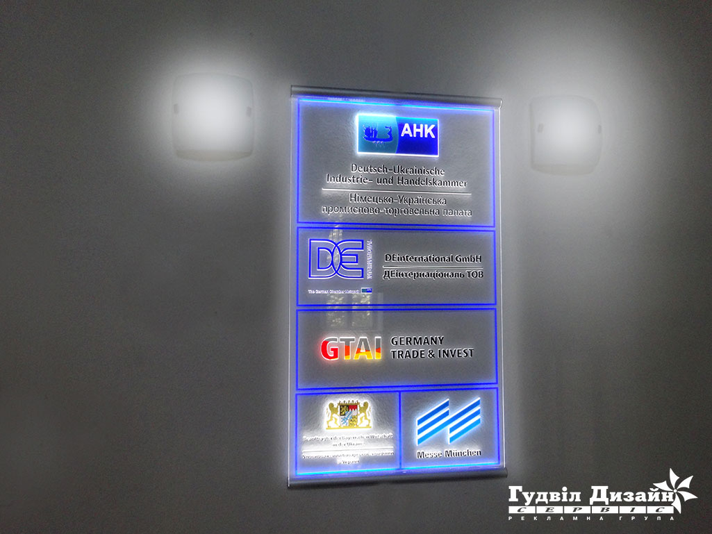 12.38 Акрилайт з логотипами підприємств
