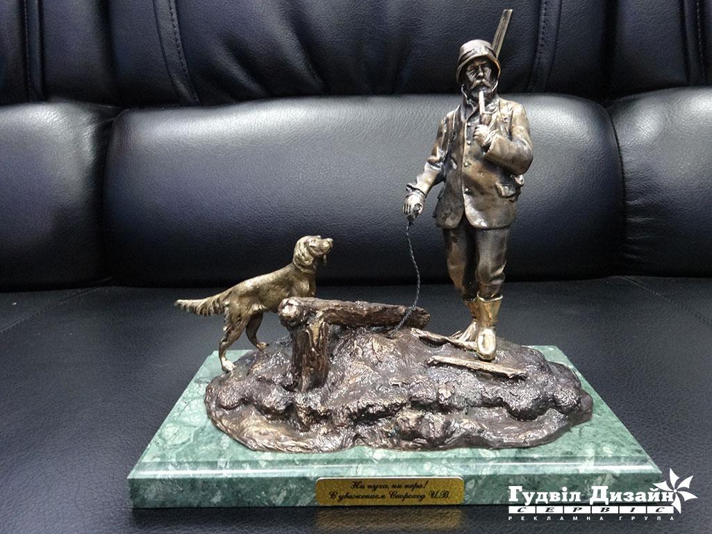 20.148 Памятный подарок бронзовая статуэтка