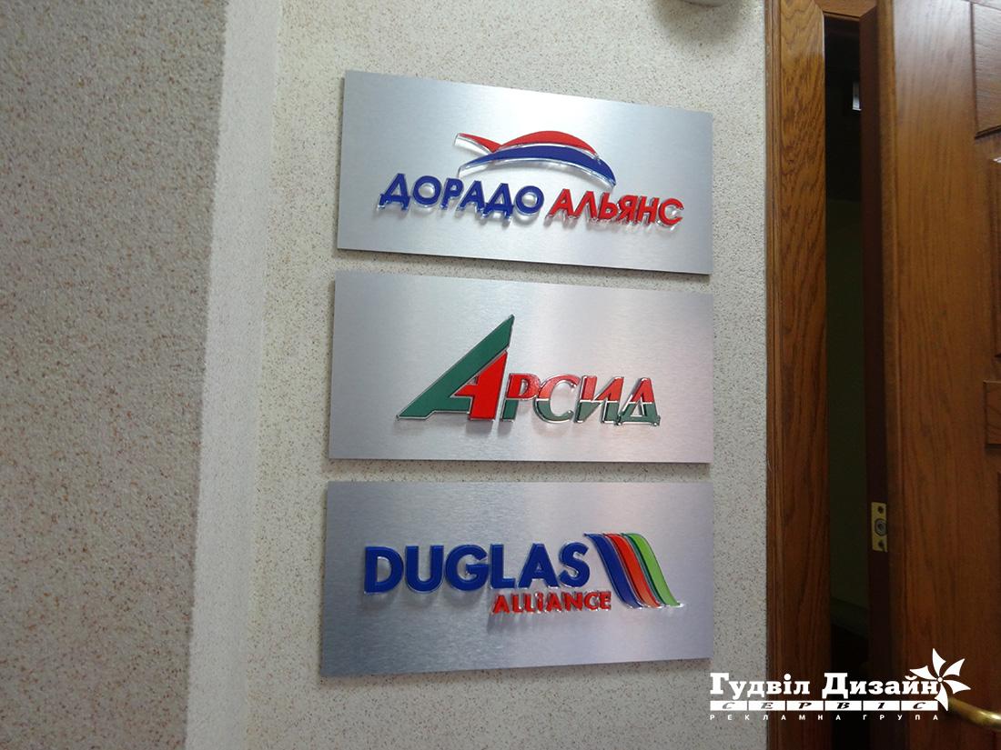 10.215 Таблички с объемными акриловыми логотипами