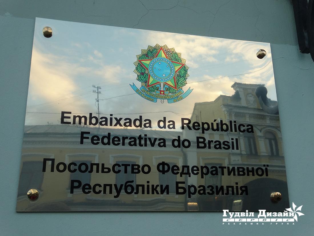 11.30 Табличка для посольства на металі