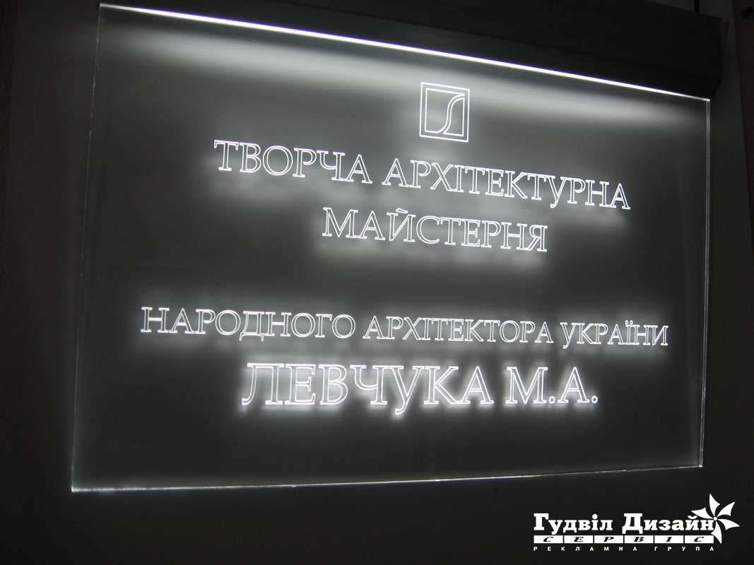 10.116 Табличка с подсветкой