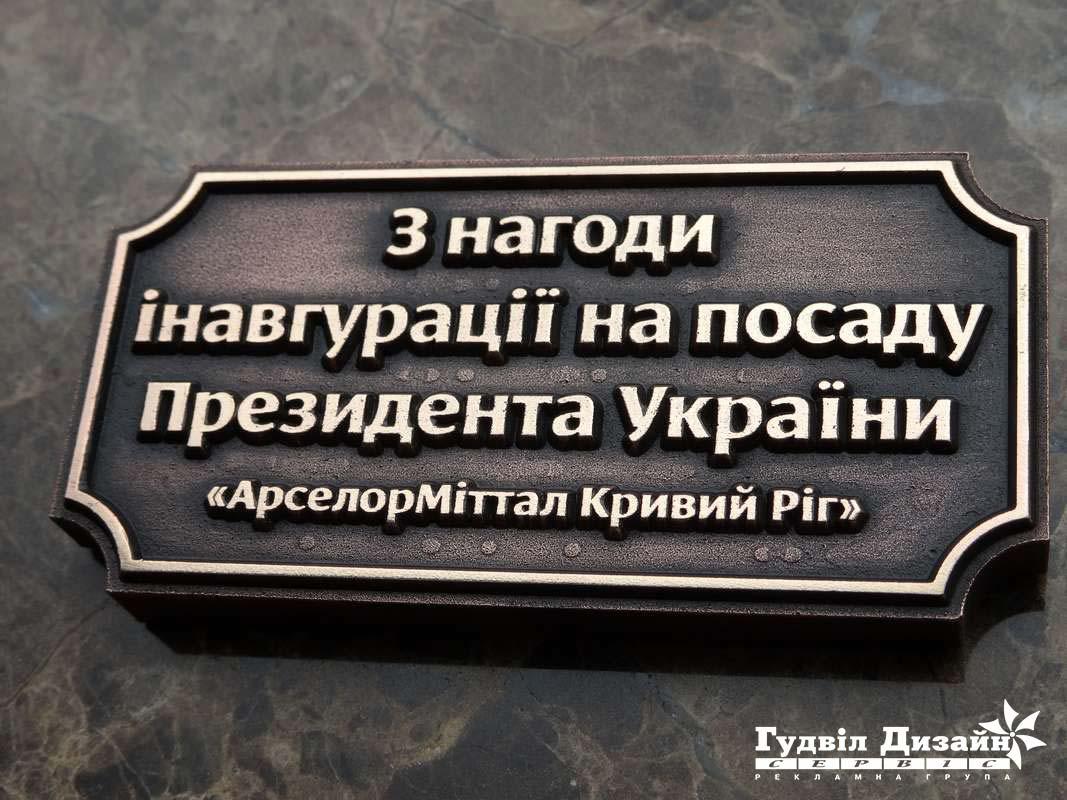 10.16 Памятная табличка с литыми шрифтами