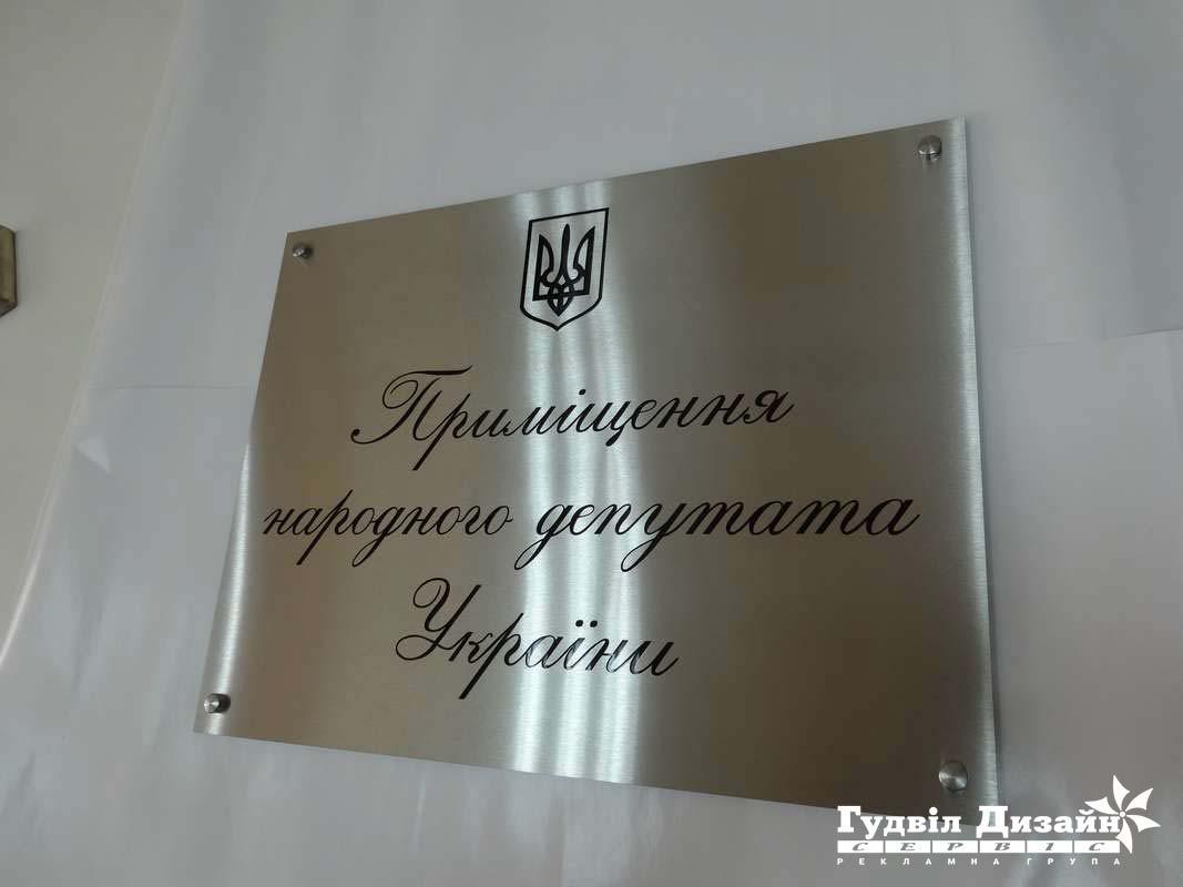 10.164 Табличка народного депутата Украины, на металле с гравировкой