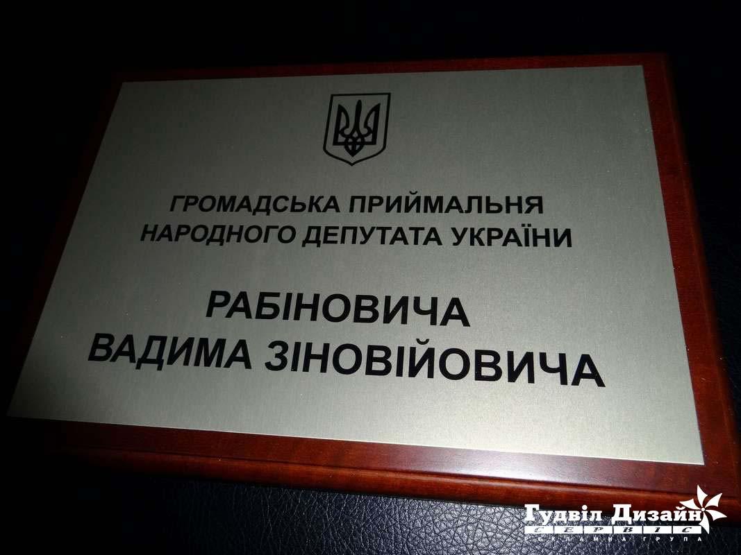 10.170 Табличка для приемной народного депутата Украины
