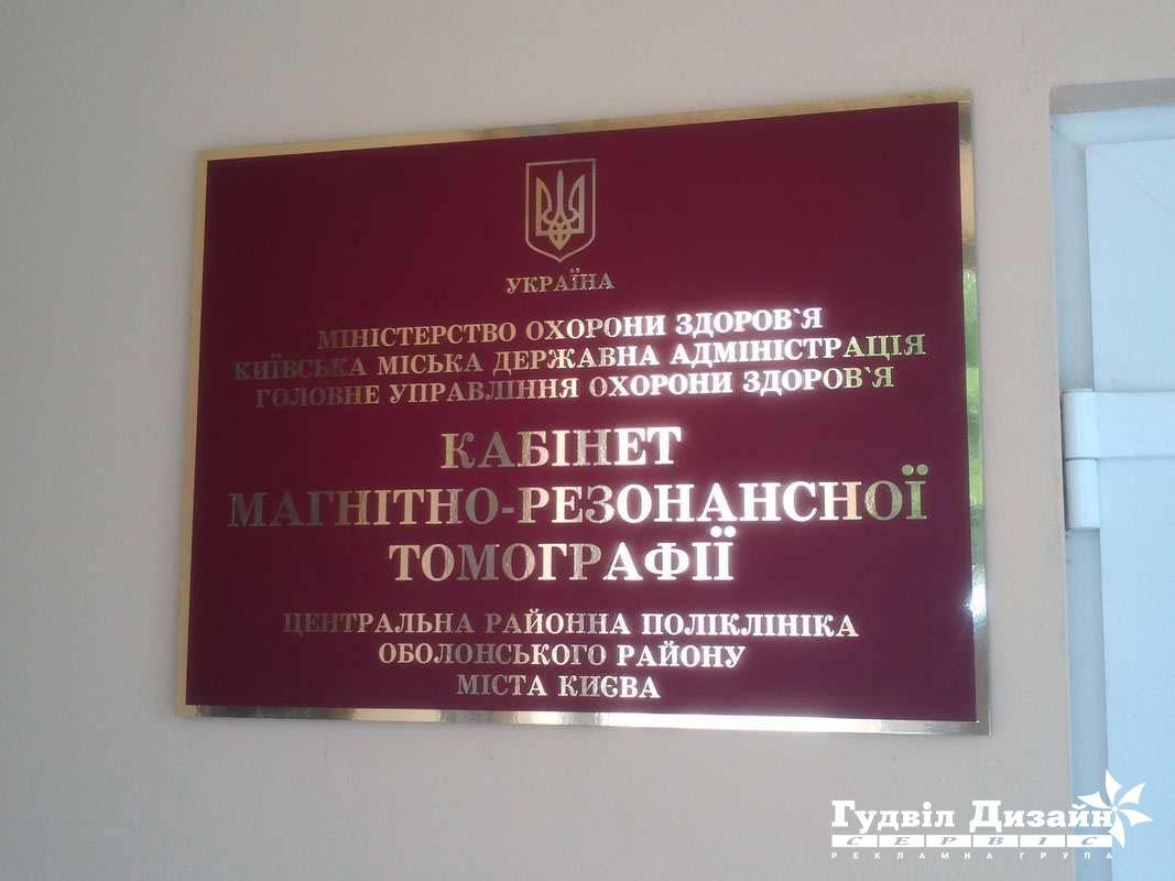 10.176 Табличка для медицинского учреждения