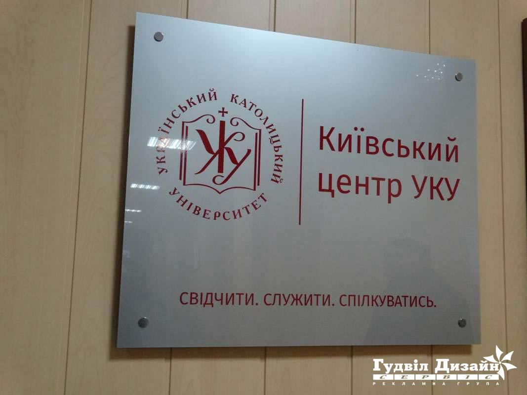 10.200 Табличка офисная акриловая
