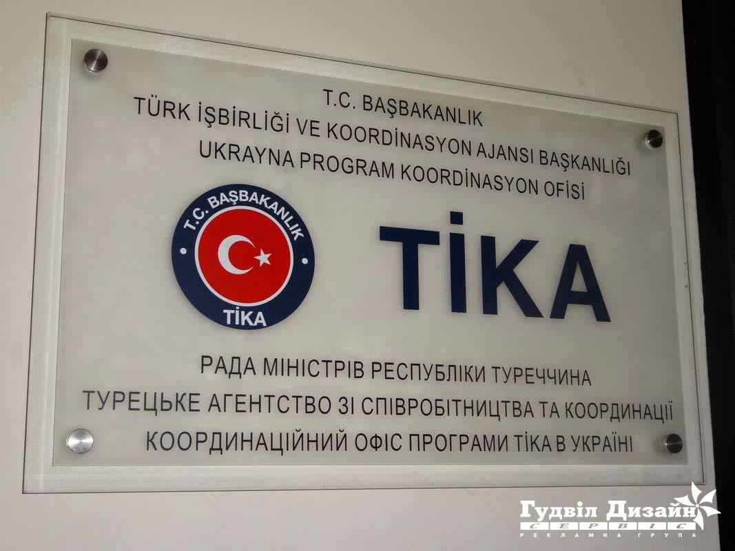 10.201 Табличка на стекле представительства в Украине