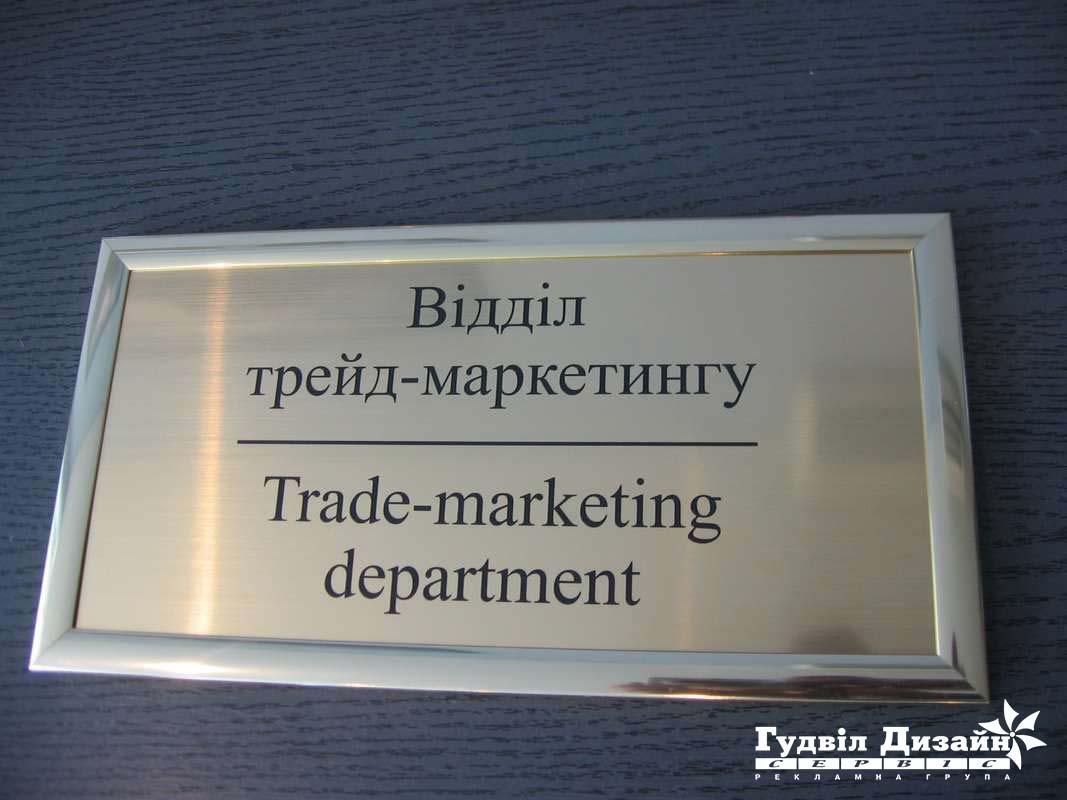 10.45 Табличка офисная - механическая гравировка, золотая рамка