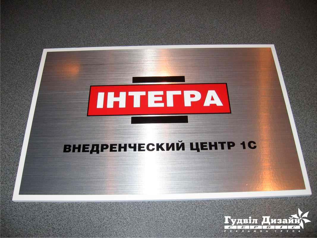 10.55 Табличка офисная фасадная, металлизированная пленка