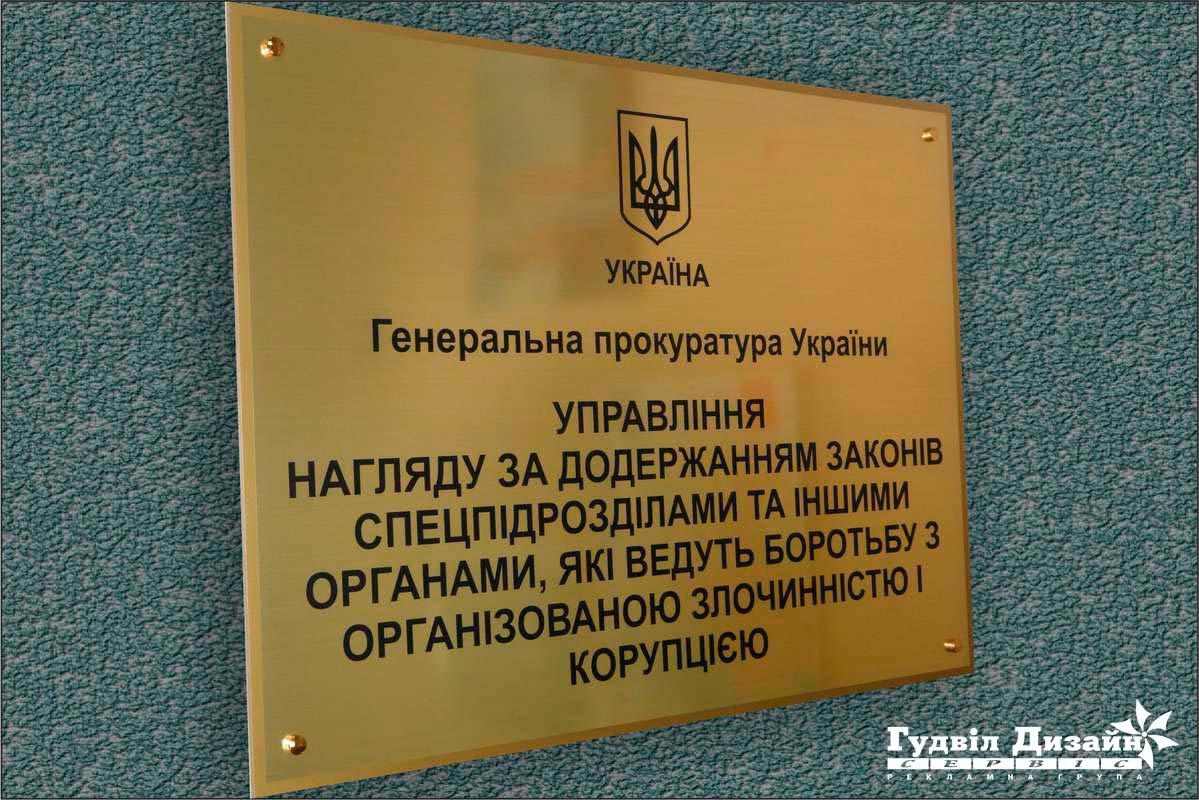 10.57 Табличка фасадная под металл для государственного предприятия
