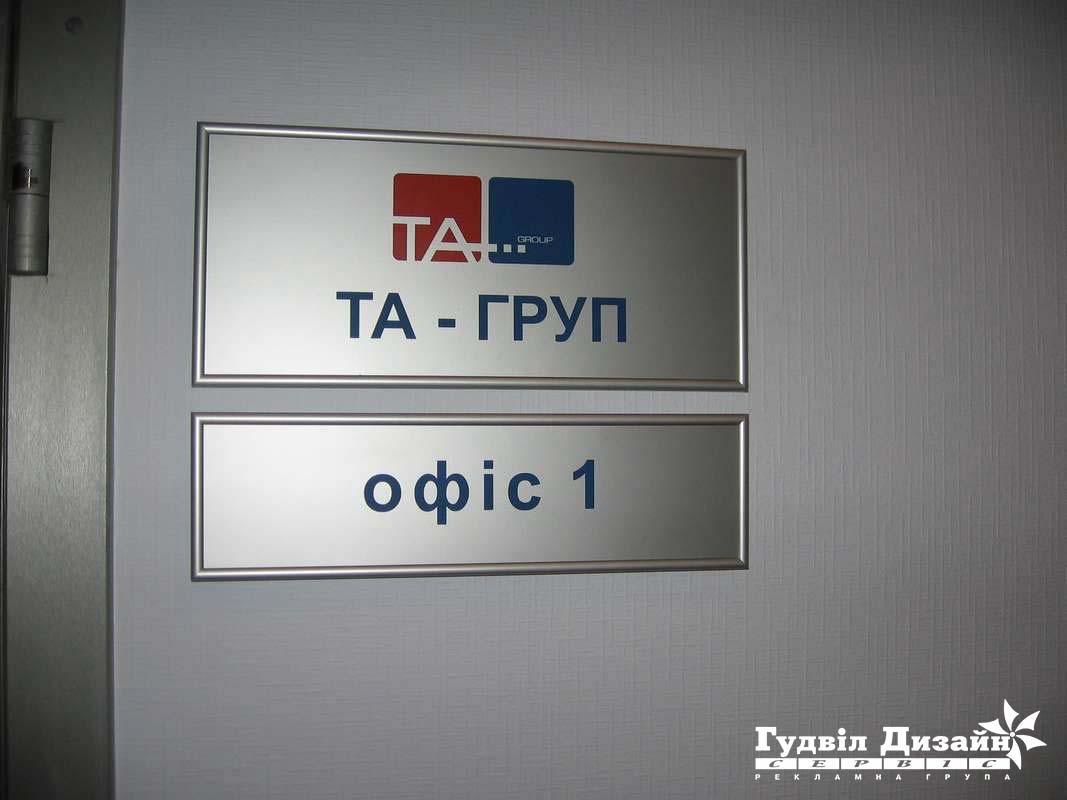 10.64 Таблички офисные